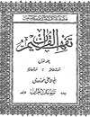 waptrick.com Tafseer Tafheem ul Quran Urdu