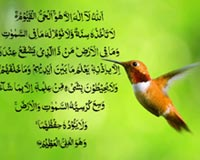 Ayatul Kursi 14