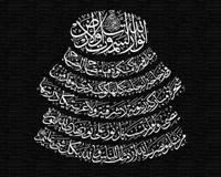 Ayat Quran 04